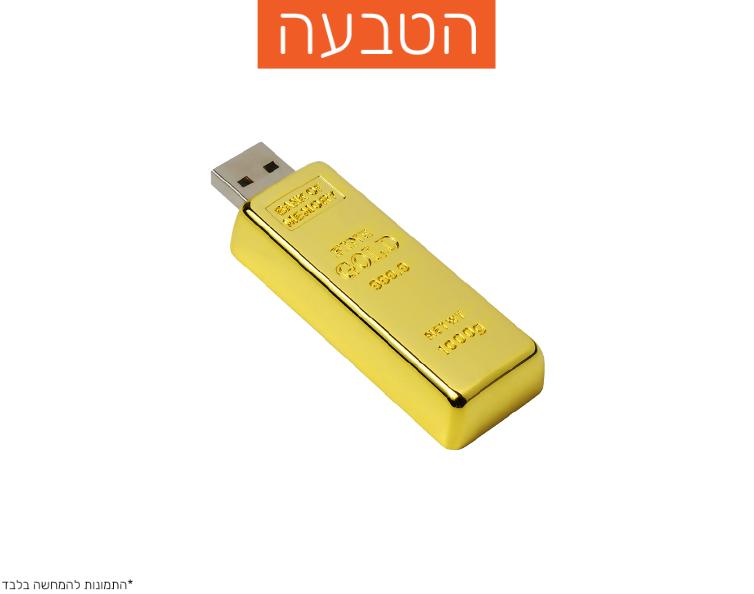 מטיל זהב הטבעה.png