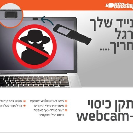 ניוזלטר כיסוי למצלמה webcam cover