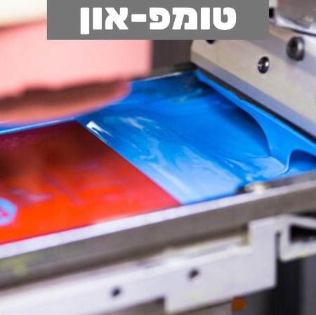 הדפסת טומפ-און