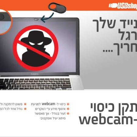ניוזלטר כיסוי למצלמת מסך מתכת webcam cover