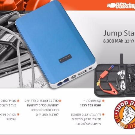 ניוזלטר Jump Starter