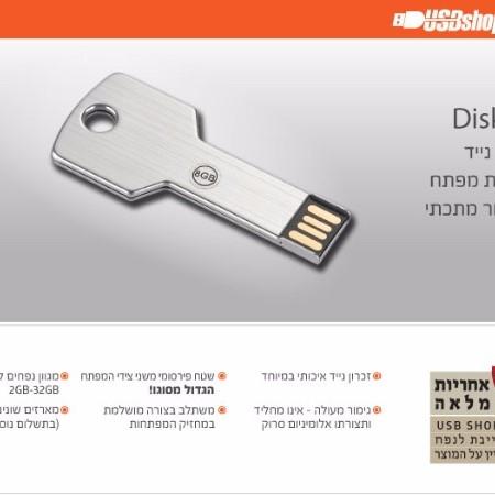 ניוזלטר דיסקי זיכרון נייד בצורת מפתח DiskOnKey