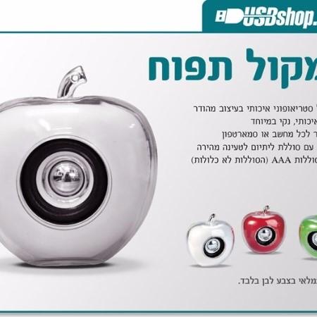 ניוזלטר רמקול תפוח