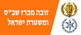 """זוכה מכרז שב""""ס ומשטרת ישראל"""